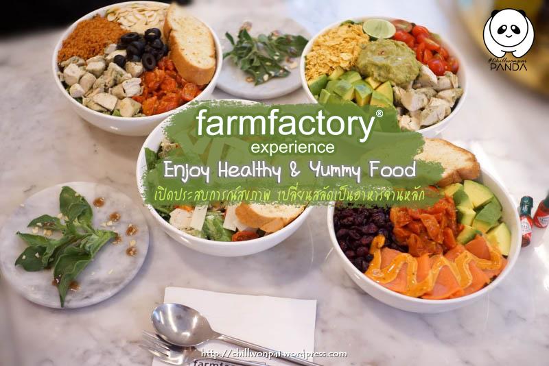 FARMFACTORY นำเทรนด์สุขภาพ เปลี่ยนสลัดเป็นอาหารจานหลักสุดเลิศ